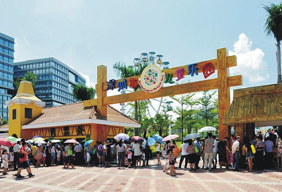深圳市儿童乐园